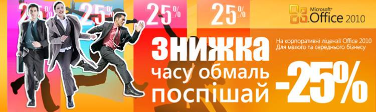 Скидки на MS Office 2010